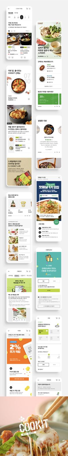 눈으로 보고 귀로 듣는 생생한 맛의 체험 CJ쿡킷 커머스 플랫폼 | Works | Practical UX VinylC Game Ui Design, Ui Ux Design, Habit Tracker App, App Map, Tablet Ui, App Design Inspiration, Mobile Ui Design, Album Design