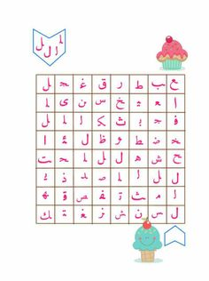 Cut maze for learning forms of the Arabic alphabet