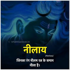 Lord Shiva Name Meaning Hindi - 🙏🏻🌸😊 Nothing is hidden from Shiva! Holding filthy conversation or hurling dirty comments towards a pregnant woman, or a woman on her periods, is a grave sin. Shiva Hindu, Shiva Shakti, Shiva Images Hd, Lord Shiva Names, Hinduism Quotes, Shiva Sketch, Lord Rama Images, Lord Mahadev, Lord Shiva Painting