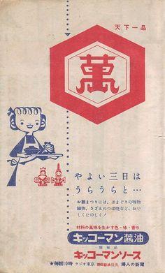 「婦人倶楽部」 昭和28年3月号から キッコーマン醤油