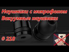 Наушники с микрофоном, вакуумные наушники / Headset, vacuum headphones #...