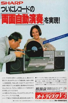 Sharp VZ Series, 1980s Boomboxes That Could Play Vinyl Records