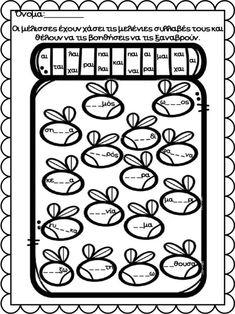 Ένας καινούριος μαθητής. Φύλλα εργασίας και εποπτικό υλικό για την α΄… Greek Language, Elementary Schools, Classroom, Education, Learning, Taxi, Ideas, Class Room, Greek