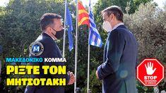 """Ο Αρχηγός του Μακεδονικού Κόμματος, με έκτακτο """"διάγγελμά"""" του, απευθύνει έκκληση σε Καραμανλή, Σαμαρά και Βουλευτές της ΝΔ να ρίξουν άμεσα τον Μητσοτάκη, μετά την προκλητική υποδοχή Ζάεφ στο Μέγαρο Μαξίμου σαν """"Β. Μακεδονία"""" (13-5-2021) και την προετοιμασία ψήφισης στην Βουλή τριών Σκοπιανικών Μνημονίων με ονομασία επίσης """"Β. Μακεδονία"""" για """"επιτάχυνση"""" ένταξής τους στην Ε.Ε.! Macedonia, Greece, Baseball Cards, Sports, Greece Country, Hs Sports, Sport, Fruit Salads"""