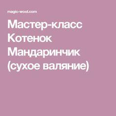 Мастер-класс Котенок Мандаринчик (сухое валяние)