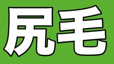 Chevrolet Logo, Logos, Logo