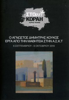 Ο άγνωστος Νίκος Κούκος (ΣΤΟart ΚΟΡΑΗ / 2016)