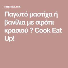 Παγωτό μαστίχα ή βανίλια με σιρόπι κρασιού ⋆ Cook Eat Up!