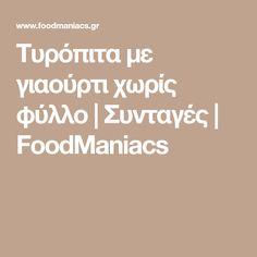 Τυρόπιτα με γιαούρτι χωρίς φύλλο | Συνταγές | FoodManiacs Oreo 5, Chocolate Recipes, Brownies, Banana, Food, Cake Brownies, Essen, Bananas, Meals