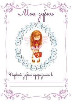 Странички для блокнотов Мамины Заметки, Днебник беременности – 192 фотографии