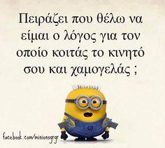 Eisai .. agapi mou ☺️ Greek Memes, Funny Greek, Greek Quotes, Clever Quotes, Cute Quotes, Best Quotes, Minion Meme, Minions, Stupid Funny Memes