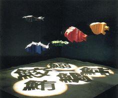 福田繁雄「泳ぐ文字の粋族館」Typography:Fish shadow of is the Kanji
