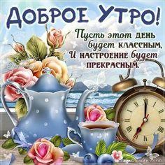 Привіт Vintage Tea, Good Morning, Mornings, Postcards, Live, Google, Humor, Amazing, Pictures