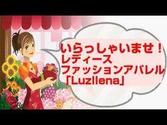 ラズレナ LuzLlena レディースファッション 通販 購入