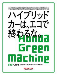 Honda | 企業メッセージ | 企業広告年表 | Honda Green Machine「ハイブリッドカーはエコで終わるな」篇