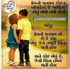 Gujarati Quotes, Cute Animal Videos, Cute Love Quotes, My Prince, Thats Not My, Poems, Life Quotes, Thoughts, Couples