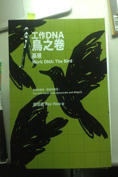 [工作]工作DNA鳥之卷
