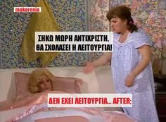 dyo ksenoi, markora Movie Quotes, Funny Quotes, Mega Series, Greek Quotes, Series Movies, Good Times, Comedy, Cinema, Jokes