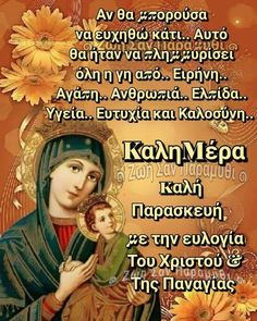 Happy Wishes, Jesus Pictures, Baseball Cards, Quotes, Poster, Greek, Anna, Google, Quotations