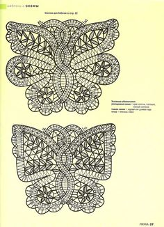 Russian butterflies - photo of patterns only.