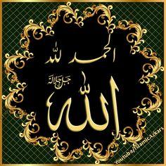 Africa People, Islamic Images, Hadith, Quran, Allah, Beautiful, Design, Holy Quran