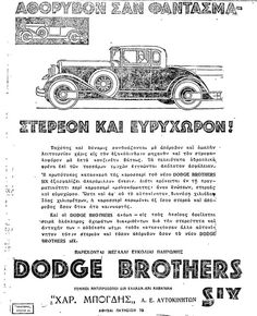 DODGE BROTHERS SIX Retro Ads, Vintage Ads, 80s Kids, Chevrolet Logo, Childhood Memories, Planes, Growing Up, Trains, Ships