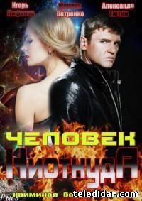 Человек ниоткуда (2013) смотреть российский сериал онлайн