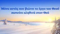 Ομιλία του Θεού | Μόνο αυτός που βιώνει το έργο του Θεού πιστεύει αληθιν...