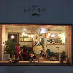 ON 03/22 R / 빛나와 급만남. 서촌에서 만나 초밥을 먹었고, 원래 가려 했던 카페가 없어지는 바람에 목... Coffee Shop Interior Design, Cafe Design, Minimalist House Design, Minimalist Home, Fasade Design, Korean Cafe, Cafe Window, Cafe House, Vintage Cafe