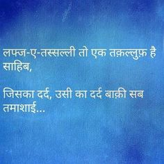 Shyari Quotes, Sweet Quotes, Poetry Quotes, Hindi Shayari Inspirational, Islamic Inspirational Quotes, Poetry Hindi, Hindi Words, College Life Quotes, Gulzar Quotes