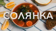 Рецепт солянки [Рецепты Bon Appetit] Перед вами пошаговый рецепт солянки. Обязательно приготовьте наваристый и сытный суп, вкус будет невероятно насыщенным! #solyanka#soup#recipe