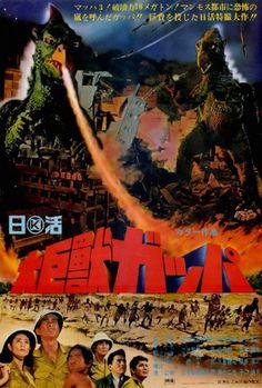 大巨獣ガッパ / Gappa: The Triphibian Monster' (1967)
