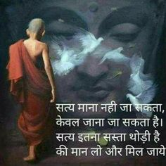 Buddha Quotes Life, Buddha Quotes Inspirational, Buddhist Quotes, Chankya Quotes Hindi, Wisdom Quotes, Rumi Quotes, Qoutes, Buddha Thoughts, Deep Thoughts