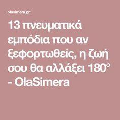 13 πνευματικά εμπόδια που αν ξεφορτωθείς, η ζωή σου θα αλλάξει 180° - OlaSimera Ted Talks, Better Life, Psychology, Mindfulness, Education, Words, Quotes, Eye Liner, Athens