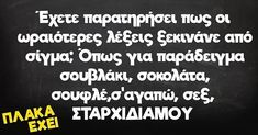Funny Shit, Funny Stuff, Funny Greek, Color Psychology, Greek Quotes, English Quotes, Laugh Out Loud, Minions, Laughing
