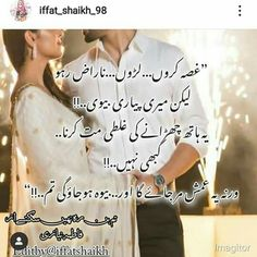 Romantic Novels To Read, Romantic Poetry, Romance Novels, Famous Novels, Best Novels, Bano Qudsia Quotes, Namal Novel, Read Novels Online, Free Books To Read