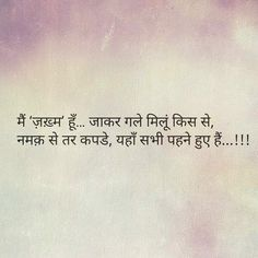 Poetry Hindi, Poetry Quotes, Words Quotes, Deep Words, True Words, Heartbeat Quotes, Intense Love, Best Quotes Ever, Love Quotes In Hindi