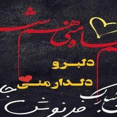 عکس و پیام برای تبریک تولد آبجی - تــــــــوپ تـــــــــاپ Girls Life, Arabic Calligraphy, Armchair, Furniture, Nice Asses, Sofa Chair, Single Sofa, Home Furnishings, Arabic Calligraphy Art