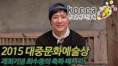 [KOCCA NEWS] 2015 대중문화예술상 개최기념 최수종의 축하 메시지 ▶한국콘텐츠진흥원 ▶KOCCA ▶2015 대중문화예술상 ▶대한민국 대중문화예술상 ▶2015 Korean Popular Culture and Arts Awards