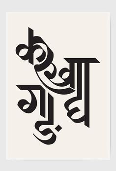 AKSHAR | Shreyansh explores the first four consonant letters of Devanagiri in a playful calligraphic style. || Theme - TYPOGRAPHY | Artist - SHREYANSH AGARWAL || A5 / A4 / A3 / A2 || #ArtIsLife ● Own it & #SupportTheArtist ● ☏ (+91) 22 265509