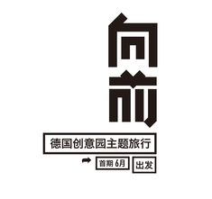 向前 | 设计师:王海山 Japanese Typography, Typo Logo, Typographic Logo, Typography Layout, Chinese Fonts Design, Font Design, Graphic Design Posters, Cool Fonts, Lens