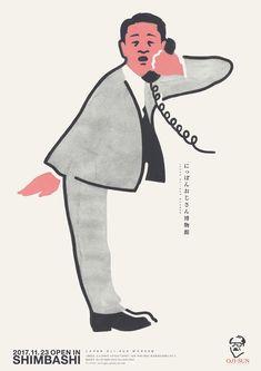 O u t w o r k — 『にっぽんおじさん博物館(Nippon Oji-Sun Museum)』. Graphic Design Posters, Graphic Patterns, Graphic Design Inspiration, Typography Design, Art And Illustration, Illustrations And Posters, Photo Sculpture, Commercial Art, 2d Art