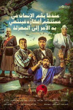3endama Yaqa3 Al2ensaan fi Mostanqa3 Afkaroh fa Yantahi behe Al2amr ela Almahzala / عندما يقع الإنسان في مستنقع أفكاره فينتهي به الأمر إلى المهزلة