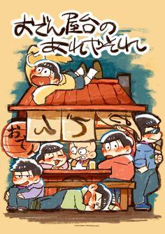 おそ松さん Osomatsu-san  おでん屋台