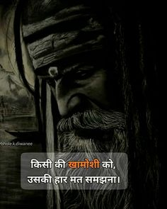 Aghori Shiva, Rudra Shiva, Mahakal Shiva, Motivational Lines, Motivational Picture Quotes, Hindi Quotes On Life, Hindi Qoutes, Life Quotes, Mahadev Quotes