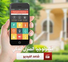Home Automation Egypt , List of our Smart Home Projects Video - for more information contact us Bedroom Furniture, Home Furniture, Beige Living Rooms, Modern Furniture Stores, Templates Printable Free, Home Automation, Bedroom Bed, Smart Home, Home Projects