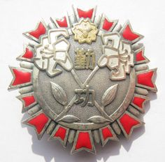 Japanese Kanagawa chest star for merit for fire fighting.