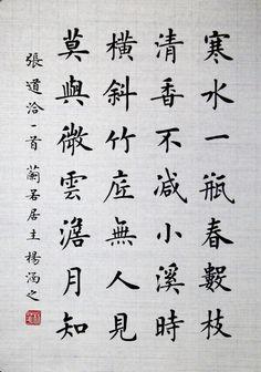 Chinese calligraphy How To Write Calligraphy, Chinese Calligraphy, Calligraphy Art, Caligraphy, Chinese Handwriting, Neat Handwriting, Beautiful Handwriting, Chinese Poem, Chinese Brush