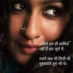 Sahi bat h or aj tum mukar rahe ho ye to galat h na. Secret Love Quotes, First Love Quotes, Love Quotes For Girlfriend, Love Quotes In Hindi, Cute Love Quotes, Shyari Quotes, Motivational Picture Quotes, Selfie Quotes, Mood Quotes