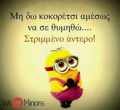 We love minions uploaded by pnlp on We Heart It Funny Greek Quotes, Greek Memes, Humorous Quotes, Smart Quotes, Clever Quotes, We Love Minions, Minion Jokes, Funny Statuses, Funny Times